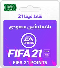 FIFA POINTS 21